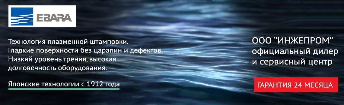 ebara2_3